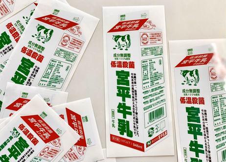 宮平牛乳ステッカー 防水(大)