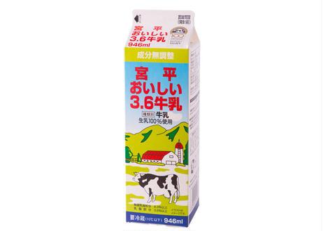 宮平おいしい3.6牛乳 12本入り