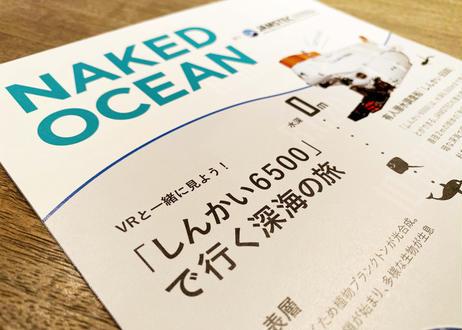 【NAKED, INC. VR】NAKED OCEAN|JAMSTECオリジナルグッズ「海と地球のペーパークラフト―つくって・あそんで・学ぶ」付き