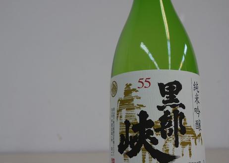 純米吟醸「黒部峡55」 720ml