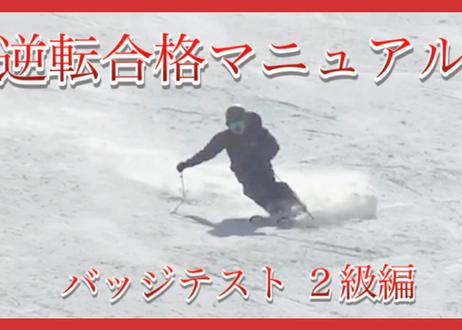 【マニュアル買切】スキーバッジテスト逆転合格マニュアル!動画も付いた超特大ボリューム!【2級検定編】