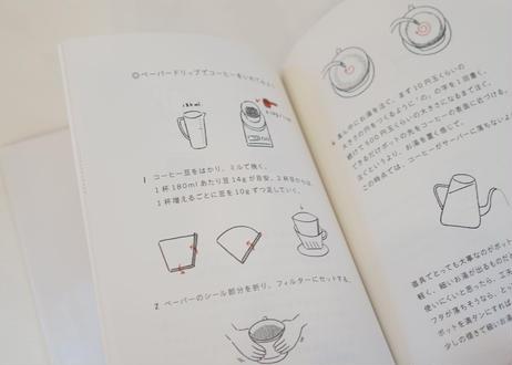 コーヒーの絵本|庄野雄治 / 平澤まりこ