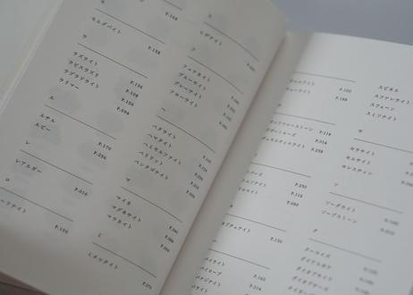 石の辞典|矢作ちはる