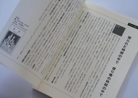クソみたいな世界を生き抜くためのパンク的読書|小野寺伝助