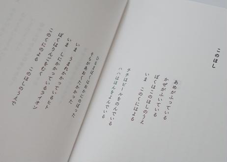 バウムクーヘン|谷川俊太郎