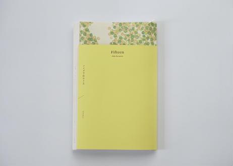 Fifteen イイダ仐店の十五