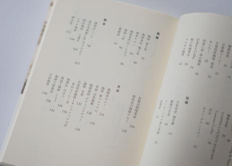 九州喫茶案内|小坂章子
