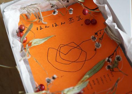 花と本のギフトボックス ほんほん蒸気 第5号