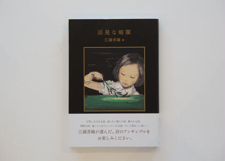 活発な暗闇|江國香織 編