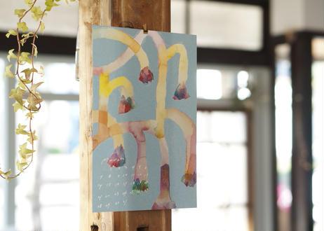 季節を愉しむためのカレンダー2021|清原遥