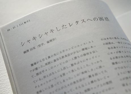 世界をきちんとあじわうための本