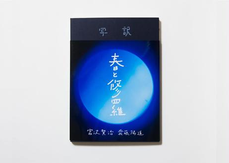 写訳 春と修羅|宮沢賢治 / 齋藤陽道