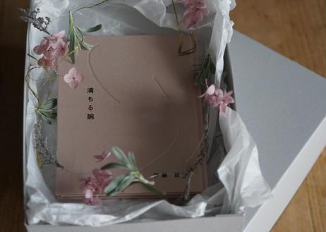 花と本のギフトボックス|満ちる腕