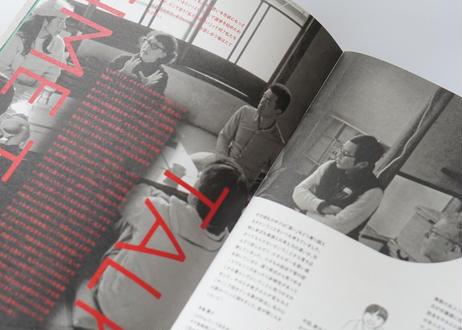 NEKKOmagazine ISSUE 1
