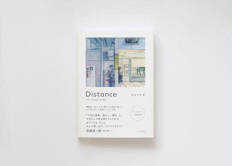 Distance 今日マチ子