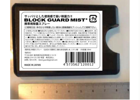 neo81携帯用除菌スプレー【BLOCK GUARD MIST 】
