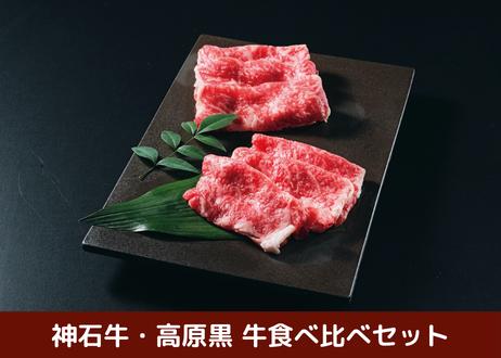 ロースうす切り食べ比べセット(神石牛200g、高原黒牛230g)