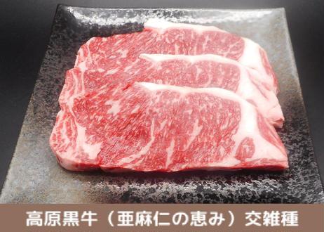 高原黒牛ロースステーキ 600g(約200g×3枚)
