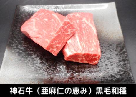 神石牛モモブロック(ローストビーフ用) 400g【約200g×2個】