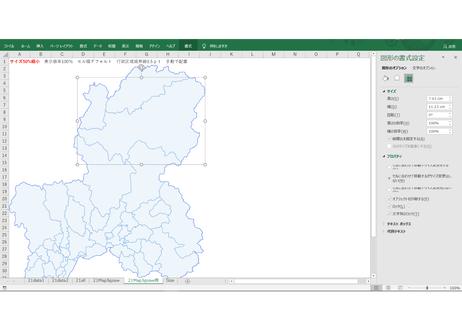 岐阜県:H31年行政区域地図のオートシェープ図形