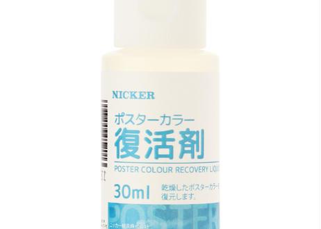 ポスターカラー40ML 18色セット 旧パッケージ☆復活剤付き