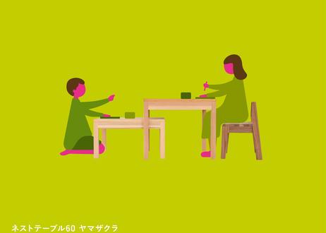 ネストテーブル60 ヤマザクラ
