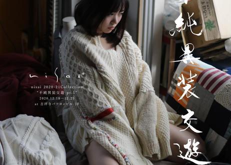 nisai 新作展「不純異装交遊」先行入場予約券【12月18日 or 19日】