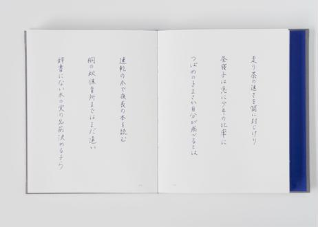 選句ノート|臙脂