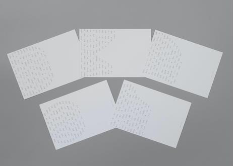 季寄ポストカードセット(五種類)