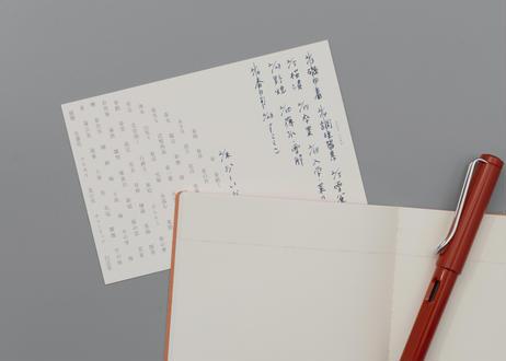 季寄ポストカード|新年