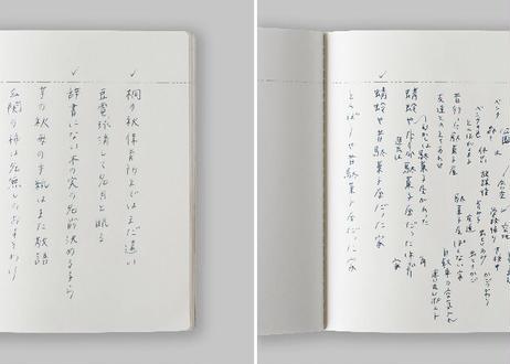 作句ノート|凍雲|三冊セット