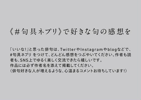 句具ネプリ -2021秋分-(9/30までの限定配布)