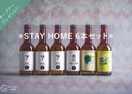STAY HOMEセット 6種飲み比べ 【*オリジナルオープナープレゼント】