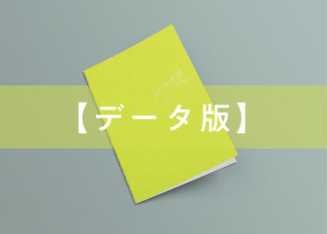 《再販》【データ版】門外不出モラトリアム 公式パンフレット