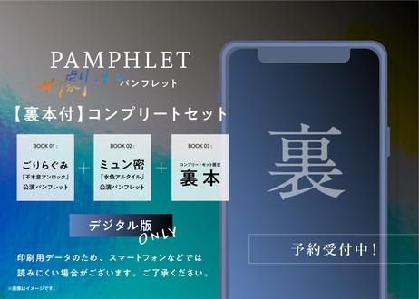 予約受付中【デジタル版】「HKT48、劇団はじめます。 #劇はじ 」【裏本付き】コンプリートセット