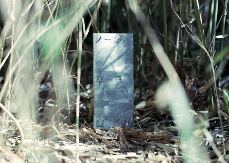 ノーツ 第一号 「庭」