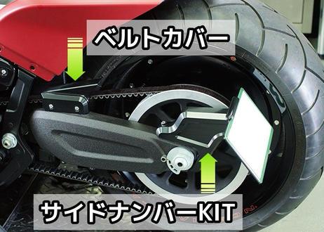 FXDR専用ベルトカバー