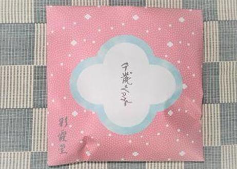 千歳くるみ 6個入(彩小袋)