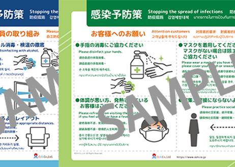 感染予防対策ポスターセット