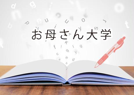 【定期便】 お母さん大学学費/月(お母さん業界新聞付き)