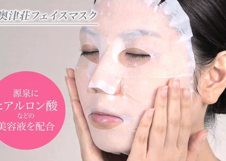 奥津荘フェイスマスク(しっとりタイプ)