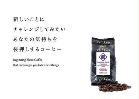 ことはじめコーヒー 100g