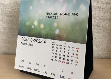 【2021年4月始まり 週めくりカレンダー】メッセージをあなたのそばに…