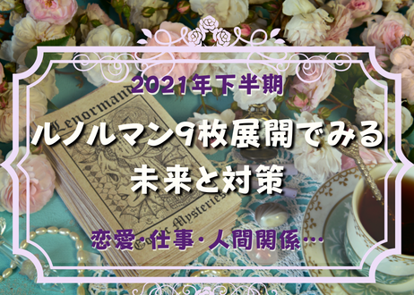【オンユア夏の占まつり】天羽ココ。