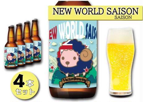 単品【4本セット】New World Saison~ニューワールドセゾン~