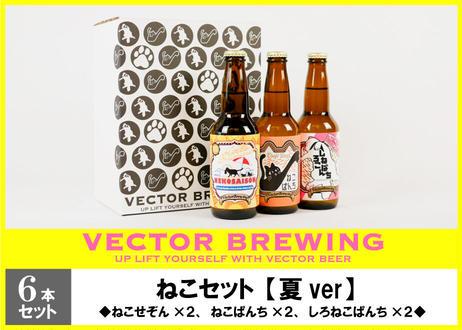 """Neko Set""""Summer""""~ねこセット""""夏ver""""~(6本)【内容:ねこせぞん、ねこぱんち、しろねこぱんち】"""
