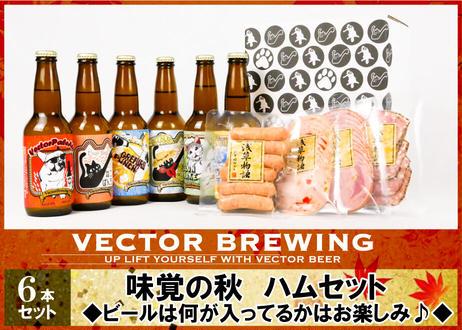 """◆味覚の秋◆""""ハムセット""""(クラフトビール6本+浅草ハム4種)"""
