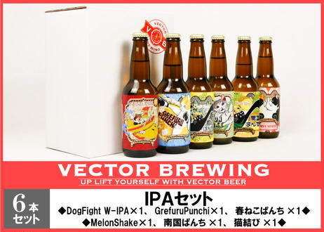IPA Set(6本)【内容:DogFightW-IPA、GurefuruPunchi、春ねこぱんち、MelonShake、南国ぱんち、猫結び】