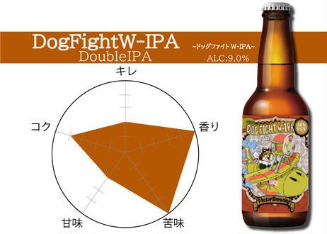 単品【4本セット】DogFightW-IPA~ドッグファイトW-IPA~
