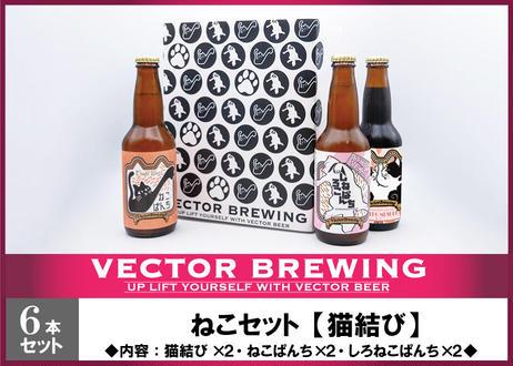 """Neko Set""""Winter""""~ねこセット""""縁結び""""~(6本)【内容:ねこぱんち、しろねこぱんち、猫結び】"""